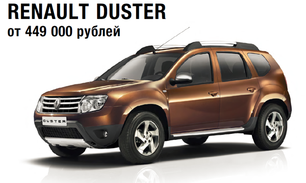 Renault Duster - ���������� �������? ����� Wroom.ru